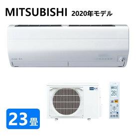 三菱 ルームエアコン 霧ヶ峰 冷暖・除湿・ムーブアイ・風除・空清・Zシリーズ・MSZ-ZXV7120S-W:(MSZ-ZXV7120S-W-IN + MUZ-ZXV7120S + リモコン )・単200V・23畳・2020年モデル∴ ピュアホワイト (旧品番 MSZ-ZXV7119S-W) MITSUBISHI