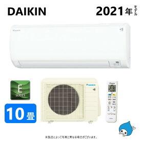 ダイキン ルームエアコン 冷暖・除湿・Eシリーズ S28YTES-W:(F28YTES-W + R28YES + リモコン )・ 10畳・2021年モデル∴ホワイト (旧品番 S28WTES-W) DAIKIN