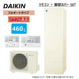 ダイキン エコキュート フルオート 460L 角 高圧 +リモコン付+脚カバー付:EQ 46VFV (TU46VFV+RQW60UV+BRC083C1+KKC022D4)∴・DAIKIN・