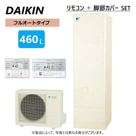 ダイキン エコキュート フルオート 460L 角 +リモコン付+脚カバー付:EQN46VFV (TUN46VFV+RQW60UV+BRC083C1+KKC022D4)∴・DAIKIN・