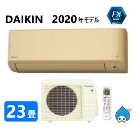 ダイキン ルームエアコン 冷暖・除湿・FXシリーズ S71XTFXV(C):(F71XTFXV(C) + R71XFXV + リモコン )・単200V・23畳・2020年モデル 外電源∴ ベージュ (旧品番 S71WTFXV(C)) DAIKIN