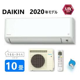 ダイキン ルームエアコン 冷暖・加湿・MXシリーズ うるさらmini S28XTMXS-W:(F28XTMXS-W + R28XMXS + リモコン )・ 10畳・2020年モデル∴ ホワイト (同等F28XTMXS-W)(旧品番 S28WTMXS-W) DAIKIN