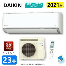 ダイキン ルームエアコン 冷暖・加湿・RXシリーズ うるさらX・ S71YTRXP-W:(F71YTRXP-W + R71YRXP + リモコン )・単200V・23畳・2021年モデル∴ ホワイト (旧品番 S71XTRXP-W) DAIKIN・宛先法人+要荷受・時間指定不可・代引不可・