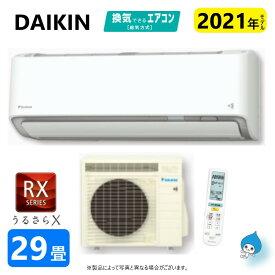 ダイキン ルームエアコン 冷暖・加湿・RXシリーズ うるさらX・ S90YTRXP-W:(F90YTRXP-W + R90YRXP + リモコン )・単200V・29畳・2021年モデル∴ ホワイト (旧品番 S90XTRXP-W) DAIKIN・