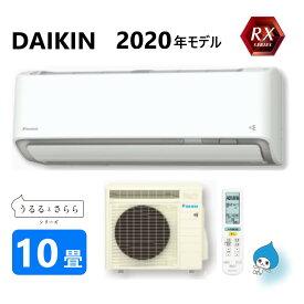 ダイキン ルームエアコン 冷暖・加湿・RXシリーズ うるさらX S28XTRXS-W:(F28XTRXS-W + R28XRXS + リモコン )・ 10畳・2020年モデル∴ ホワイト (旧品番 S28WTRXS-W) DAIKIN