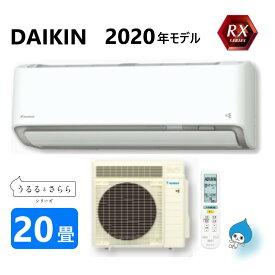 ダイキン ルームエアコン 冷暖・加湿・RXシリーズ うるさらX S63XTRXV-W:外電源(F63XTRXV-W + R63XRXV + リモコン )・単200V・20畳・2020年モデル 外電源∴ ホワイト 外電源(旧品番 S63WTRXV-W) DAIKIN