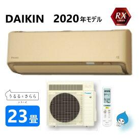 ダイキン ルームエアコン 冷暖・加湿・RXシリーズ うるさらX S71XTRXV(C):(F71XTRXV(C) + R71XRXV + リモコン )・単200V・23畳・2020年モデル 外電源∴ ベージュ (旧品番 S71WTRXV(C)) DAIKIN