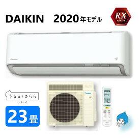 ダイキン ルームエアコン 冷暖・加湿・RXシリーズ うるさらX S71XTRXP-W:(F71XTRXP-W + R71XRXP + リモコン )・単200V・23畳・2020年モデル∴ ホワイト (旧品番 S71WTRXP-W) DAIKIN