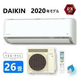 ダイキン ルームエアコン 冷暖・加湿・RXシリーズ うるさらX S80XTRXV-W:外電源(F80XTRXV-W + R80XRXV + リモコン )・単200V・26畳・2020年モデル 外電源∴ ホワイト 外電源(旧品番 S80WTRXV-W) DAIKIN