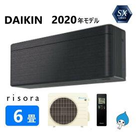ダイキン ルームエアコン 冷暖・除湿・SXシリーズ S22XTSXS(K):(F22XTSXS(K) + R22XSXS + リモコン )・ 6畳・2020年モデル∴ ブラックウッド (旧品番 S22WTSXS(K)) DAIKIN