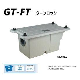 前澤化成工業 FRP グリストラップ パイプ流入床置型 +FRP蓋・耐圧t-0人道荷重:GT-7FTA + FRP蓋 無荷重 T-0(81182)(旧GT-7FT)∴ グリーストラップ 前沢 阻集器 マエザワ 厨房 排水 桝 マス FRP製蓋