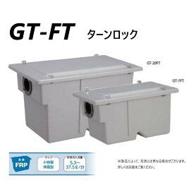 前澤化成 FRP グリストラップ パイプ流入床置型 +FRP蓋・耐圧t-0人道荷重:GT-7FT + FRP蓋 無荷重 T-0(81182)∴ グリーストラップ 前沢 阻集器 マエザワ 厨房 排水 桝 マス FRP製蓋