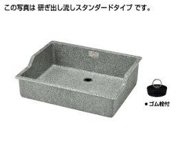 タキロン 研ぎ出し流し スタンダードタイプ : ナガシ 600 型 みかげ (290012)∴タキロンシーアイ
