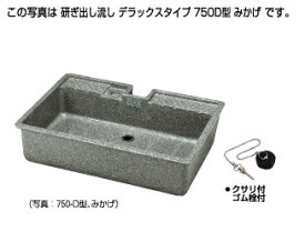 タキロン 研ぎ出し流し デラックスタイプ : ナガシ 750D 型 みかげ (290098)∴タキロンシーアイ