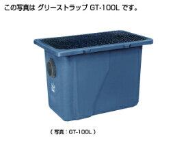 タキロン FRP グリストラップ FRP蓋付 : GT- 75L (292535)∴∴タキロンシーアイ グリース 阻集器 厨房 排水 桝 マス
