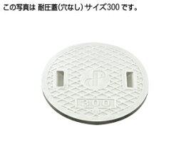 タキロン 300 レジコン蓋 耐圧1220Kg M083 : 穴無 (ロゴ )+[300] 耐 (303361) . 通常在庫品∴∴タキロンシーアイ ます 升 桝 舛
