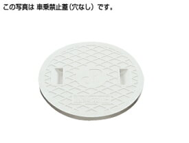 タキロン 300BN レジコン蓋 軽量 500kg M105 薄手 : 穴無 (ロゴ )+[車乗:積載禁止] (303484) . 通常在庫品∴タキロンシーアイ ます 升 桝 舛