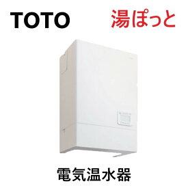 TOTO 湯ポットRED 壁掛 1.1kw単200V 温調+タイマー:REDJ12A2R (先止)(本体)∴