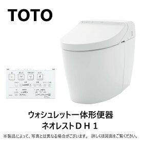 TOTO ウォシュレット一体形便器 ネオレストDH1 自動洗浄 床排水 リモデル対応305-540:CES9565MR #NG2 (CS989BM + TCF9565R)(注2週)∴ホワイトグレー