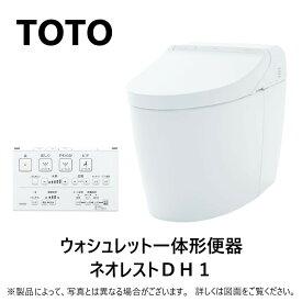 TOTO ウォシュレット一体形便器 ネオレストDH1 自動洗浄 床排水 リモデル対応305-540:CES9565MR #NW1 (CS989BM + TCF9565R)(注2週)∴ホワイト