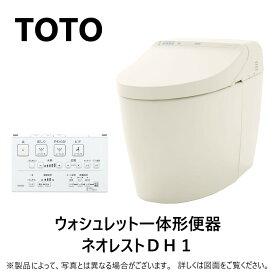 TOTO ウォシュレット一体形便器 ネオレストDH1 自動洗浄 床排水 リモデル対応305-540:CES9565MR #SC1 (CS989BM + TCF9565R)(注2週)∴パステルアイボリー