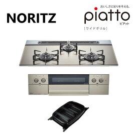 ノーリツ ビルトインコンロ 750幅 焼網 ピアットワイド ガラストップ:N3WS4PWASKSTEC - (都市ガス(13A.12A)) シルバーミラー グレーホーローゴトク∴piatto