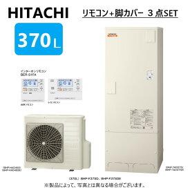 日立 エコキュート・フルオート・標準タンク 370L・角・水道直圧:BHP-F37SD (BHP-TAD37S +BHP-HAD45S )+リモコン付BER-S1FA+脚カバー付BEAKT-46S∴宛先法人+要荷受・時間指定不可・代引不可・