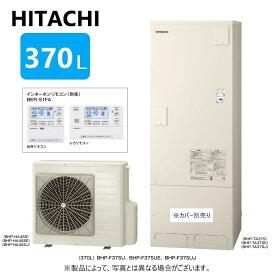 日立 エコキュート・フルオート・標準タンク 370L・角:BHP-F37SU (BHP-TA37S +BHP-HA45S -脚カバー別.リモコン別)∴代引不可・宛先法人名+要荷受け・