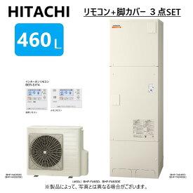 日立 エコキュート・フルオート・標準タンク 460L・角・水道直圧:BHP-F46SD・(BHP-TAD46S +BHP-HAD60S )+リモコンBER-S1FA+脚カバーBEAKT-46S∴代引不可・宛先法人名+要荷受け・