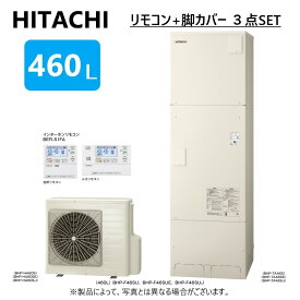 日立 エコキュート・フルオート・標準タンク 460L・角:BHP-F46SU (BHP-TA46S +BHP-HA60S )+リモコンBER-S1FA+脚カバーBEAKT-46S∴代引不可・宛先法人名+要荷受け・