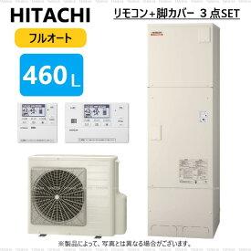 ◎日立 エコキュート・フルオート・標準タンク 460L・角:BHP-F46TU (BHP-TA46T +BHP-HA60T ) +リモコン付BER-T1FH1+脚カバー付BEAKT-46S∴追炊 (旧BHP-F46SU.BHP-F46RUの後継) ・