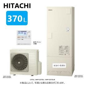日立 エコキュート・給湯専用・370L・角:BHP-Z37SU (BHP-TAZ37S +BHP-HA45S+台所リモコン同梱)-脚カバー別途∴(旧機種BHP-Z37RU)代引不可・宛先法人+要荷受