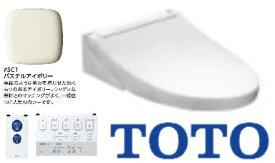 TOTO ウォシュレット PS1An (リモコン付)(音姫=擬音装置)・弁蓋無し仕様 着脱部金属:TCF5504AHP#SC1 (TCF5504AP+TCA356)(FV式 タッチDC)(注2週)∴パステルアイボリー