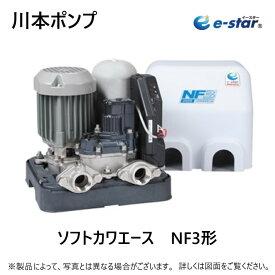 川本製作所 浅井戸用給水ポンプ インバーター ソフトカワエース :NF3-250S 口径25mm 単相 250w (AR211241)∴川本ポンプ家庭用 ホーム ポンプ 散水 屋外 屋内
