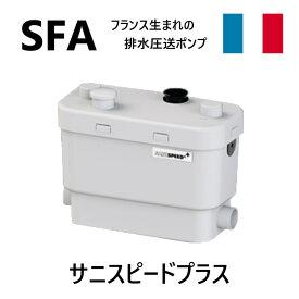 SFA 排水圧送ポンプ サニスピードプラス : SSPPLUS-100 径入40 吐20.25A 6m 100V