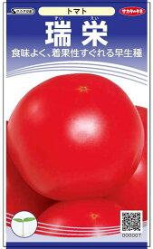 トマト 種 『瑞栄』 小袋(採苗本数12本) サカタのタネ