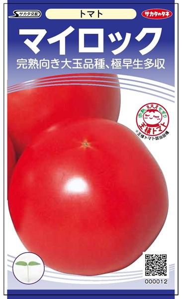 トマト 種 『マイロック』 【PRIMAX】1000粒 サカタのタネ