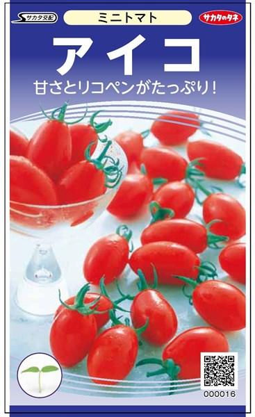 ミニトマト 種 『アイコ』 ペレット200粒 サカタのタネ