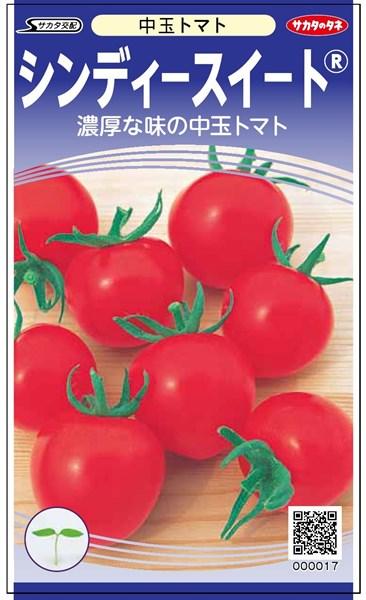 中玉トマト 種 『シンディースイート』 【PRIMAX】1000粒 サカタのタネ