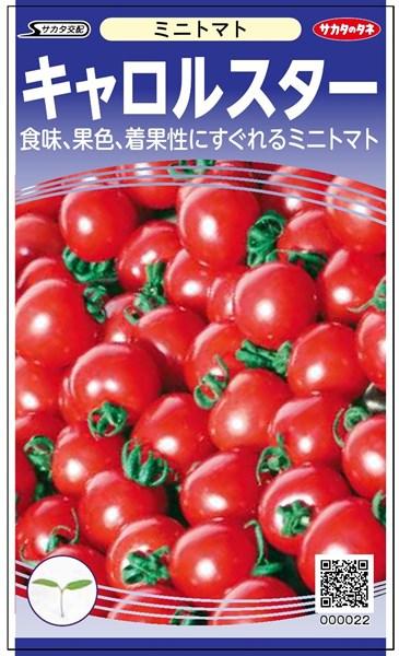 ミニトマト 種 『キャロルスター』 【PRIMAX】1000粒 サカタのタネ