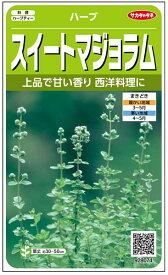 ハーブ 種 『スイートマジョラム』 小袋(採苗本数2400本) サカタのタネ