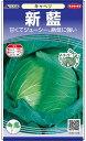 初夏・秋どりキャベツ 種 『新藍』 小袋(採苗本数55本) サカタのタネ