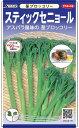 茎ブロッコリー 種 『スティックセニョール』 小袋(採苗本数85本) サカタのタネ