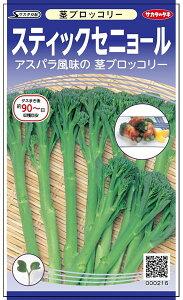 茎ブロッコリー 種 『スティックセニョール』 ペレット5000粒 サカタのタネ