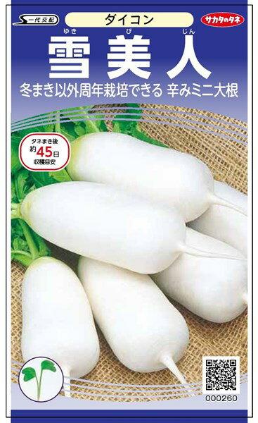 辛味ダイコン 種 『雪美人』 小袋(採苗本数130本) サカタのタネ