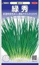 小ネギ 種 『緑秀』 小袋(採苗本数1700本) サカタのタネ
