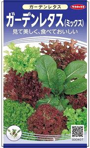 ベビーレタス 種 『ガーデンレタス ミックス』 20ml サカタのタネ