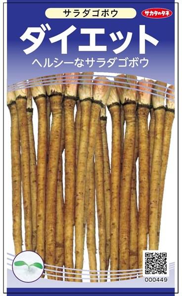 サラダゴボウ 種 『ダイエット』 20ml サカタのタネ