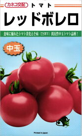 中玉トマト 種 『レッドボレロ』 100粒 カネコ種苗
