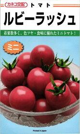 ミニトマト 種 『ルビーラッシュ』 小袋(19粒) カネコ種苗